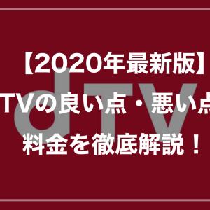 【2020年最新版】dTVの良い点・悪い点、料金を徹底解説!