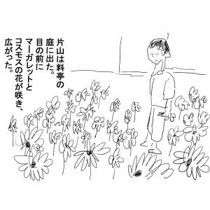 闇朝第☆章16回「ただ笑顔で、花束をあなたに」