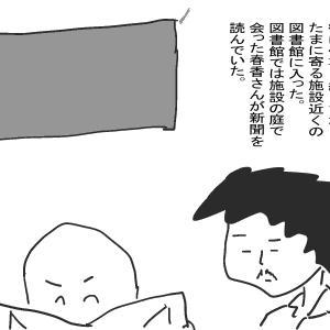 「闇が滲む朝に」🐑 章第13回「辛い時は戦時下を思え、と春香さんは言った」