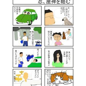 漫画「きっと、いいことあるさ」  ◎忍、寺で座禅を組む①