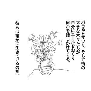 Novel「闇が滲む朝に」第☆章8回「明日、世界が終わっても、今日、僕はリンゴの木を植える」