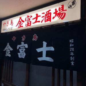 ススキノの大衆酒場 金富士酒場@札幌ススキノ