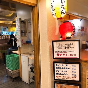 久しぶりの出勤 ぬくもり酒場ほていちゃん上野2号店@上野