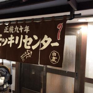 札幌の昭和大衆酒場で飲る 第三モッキリセンター@札幌