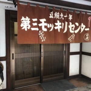 札幌の大衆コの字カウンター  第三モッキリセンター@札幌