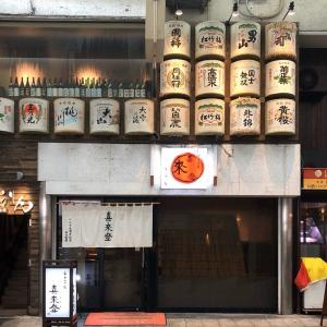 著名人にも大人気なネギタワー味噌ラーメン 喜来登@札幌