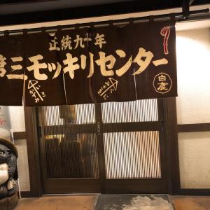 閉店間際の一人反省会 第三モッキリセンター@札幌