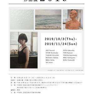 [グループ展]★北海道教育大学旭川校 大学生作品展2019