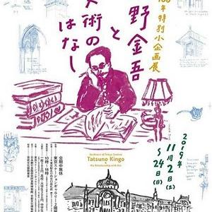 [道外展]★辰野金吾と美術のはなし 没後100年特別小企画展