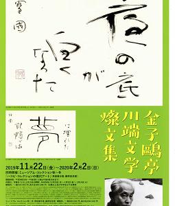 [上映会]★映画『伊豆の踊子』 金子鷗亭「川端文学」燦文展