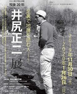 [文学展]★井尻正二 没後20年展