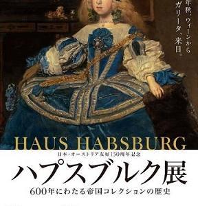 [道外展]★ハプスブルグ展 600年にわたる帝国コレクションの歴史