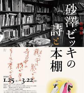 [講演会]★酒井忠康 「砂澤ビッキの本棚」
