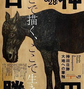 [道外展]★神田日勝 没後50年記念 大地への筆触展