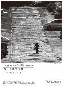 [写真展]★谷口能隆 写真展 Dead End「十間坂」手宮地区 小樽