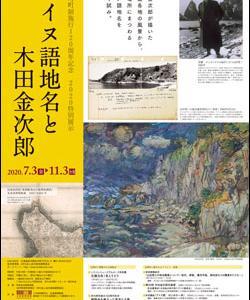 [講演会]★小川正人「山田秀三の地名調査について」