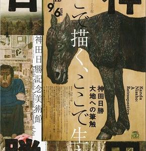 [特別展]★神田日勝回顧展 大地への筆触 ここで生きる 前期