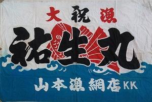 [特別展]★大漁旗展