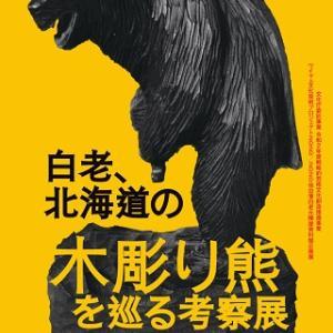 [特別展]★白老、北海道の木彫り熊を巡る考察 展