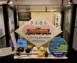 [鉄道展]★太平洋石炭販売輸送 臨港線展