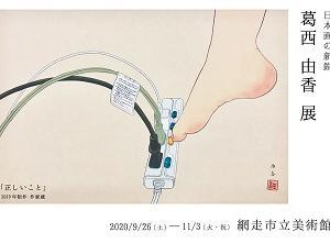 [企画展]★葛西由香 日本画展