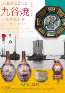 [講演会]★高野宏康 「九谷焼の故郷 加賀の北前船主たちが活躍した小樽・後志」
