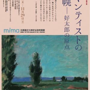 [企画展]★三岸好太郎 ロマンティストの札幌 好太郎の原点展
