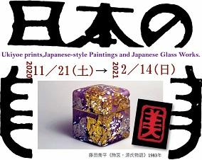[講演会]★野田佳奈子「淡島雅吉のしづくガラス 日本の美 当館コレクションから展」