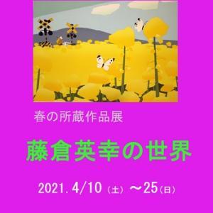 [企画展]★藤倉英幸の世界 展