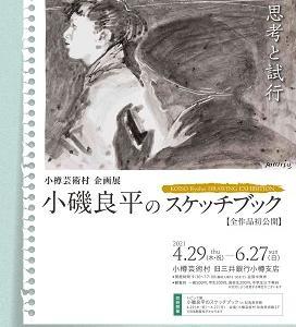 [企画展]★小磯良平のスケッチブック展