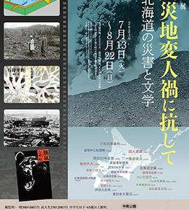 [講演会]★谷口雅春「石狩川水害と船山馨」