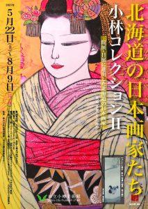 [特別展]★北海道の日本画家たち 小林コレクション2展