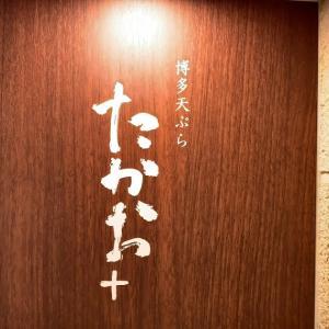 人気の名店「博多天ぷらたかお」のランチが美味しすぎ!天ぷら定食・丼ものを食べ比べた感想とオススメメニューまとめ