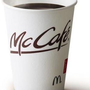 マクドナルドでコーヒー無料キャンペーンが実施!2年9ヵ月ぶりにリニューアルする味は?