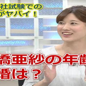 石橋亜紗(NHKアナ)の年齢と結婚は?ダンスが趣味で入社試験の武勇伝がヤバイ!