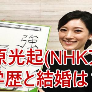 上原光紀(NHKアナ)の結婚と出身高校と大学は?父親の職業と脇汗はすごいのか気になる!