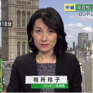 税所玲子(NHK美人解説員)の年齢と出身高校・経歴は?結婚して夫や子供がいるか気になる!