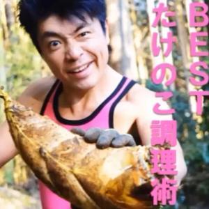 タケノコ王(風岡直宏)の経歴と年収がヤバイ!出身と嫁や子どもの存在は?