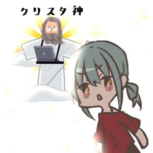 クリスタ神と和解せよ