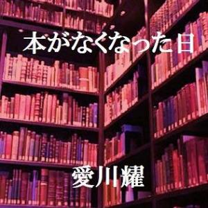 『本がなくなった日』!