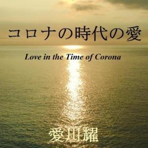 『コロナの時代の愛』