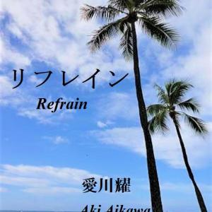 夏が終わる前に新小説!