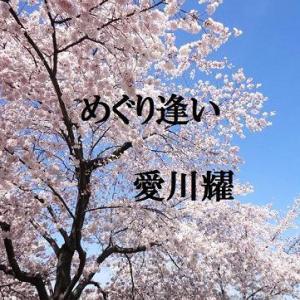 胸キュン小説完結!