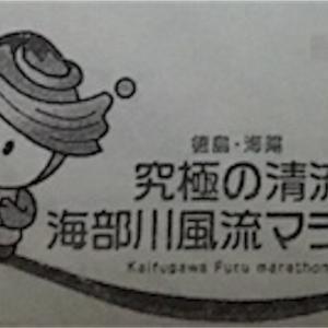 海部川風流マラソン - 2019.09.22