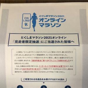 完走者限定抽選に当たった!~とくしまマラソン2021オンライン