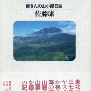 鳥海山が好きな人にはたまらない読む鳥海山