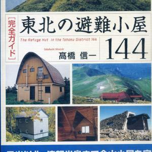 見ているだけで楽しい本 「東北の避難小屋」