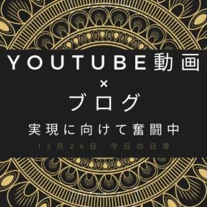 【日常】Youtube動画と連動させたブログカスタマイズに奮闘中