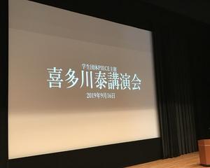 喜多川泰講演会 勉強は未知なるものへの態度を磨く道具