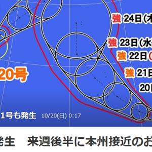 台風20号・21号